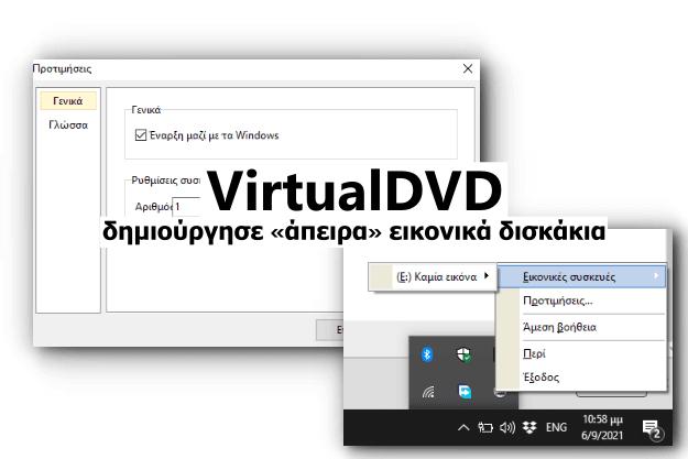 VirtualDVD - Δημιούργησε άπειρους εικονικούς δίσκους