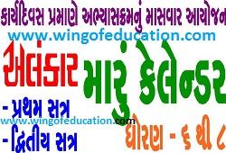 Std-6 To 8 All Subjects Annual Planning (Varshik Ayojan) By Alankar Publication - www.wingofeducation.com