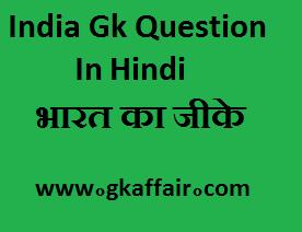India General Knowledge - India Gk In Hindi - Gk Affair