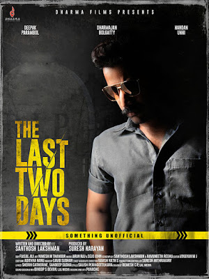 the last two days malayalam movie watch online, the last two days malayalam movie cast, the last two days movie release date, the last two days malayalam movie download the last two days movie, the last two days malayalam movie online, the last two days malayalam movie rating the last two days movie malayalam, mallurelease