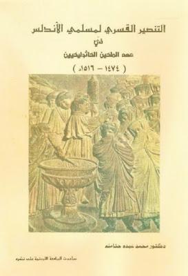 التنصير القسرى لمسلمى الأندلس فى عهد الملكين الكاثوليكيين , pdf