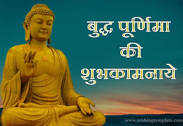 Buddha poornima, बुद्ध पूर्णिमा