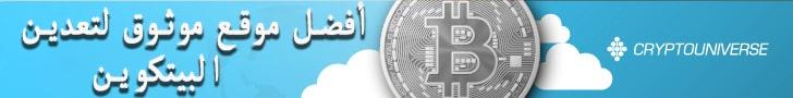 Cryptouniverse banner 2020 موقع تعدين