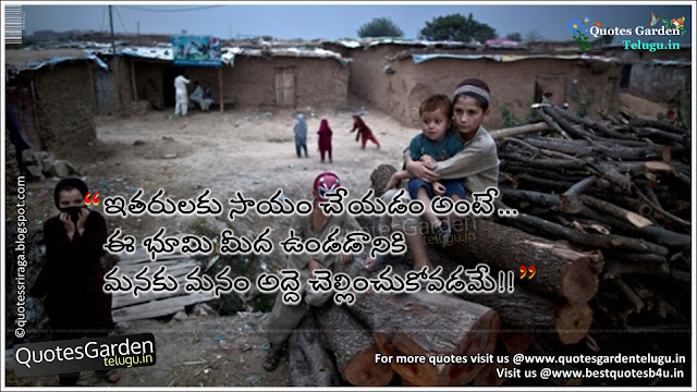 Telugu kindness and humanity quotes