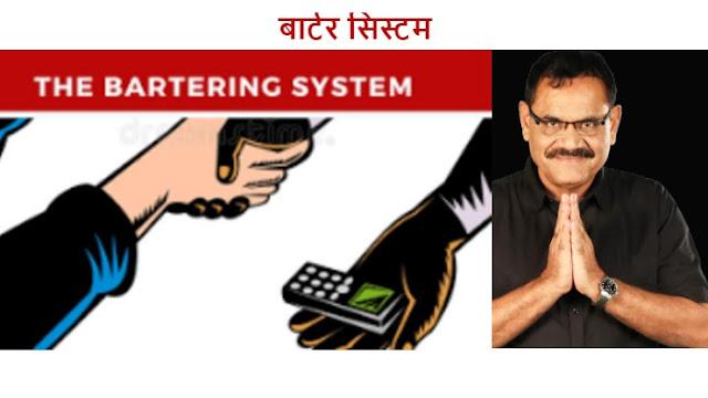 What is barter system? बर्टर सिस्टम क्या है?