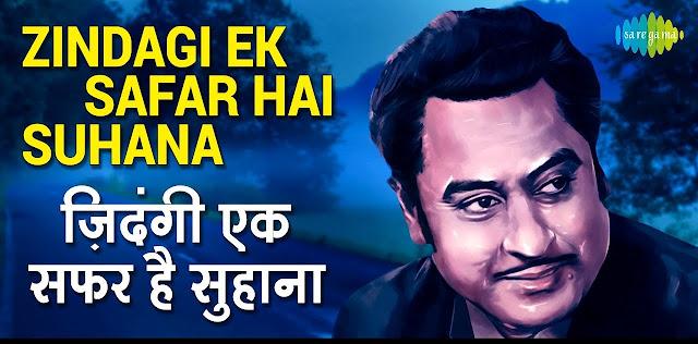 Zindagi Ek Safar Hai Suhana Lyrics -Kishore Kumar