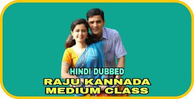 Raju Kannada Medium Class Hindi Dubbed Movie
