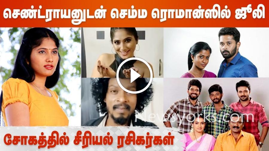 சென்றாயனுடன் செம ROMANCE செய்த பிக்பாஸ் ஜுலி !!