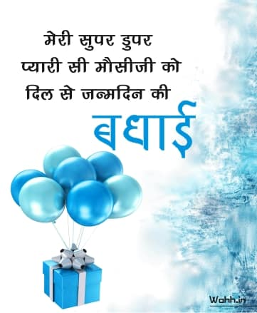 Birthday Quotes For Mausi In Hindi