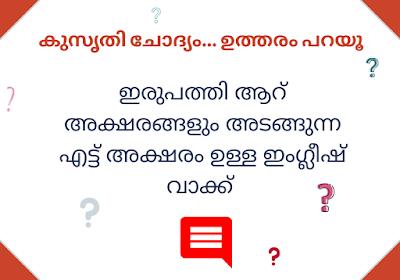 Irupathiyaaru Aksharangalum Adangunna