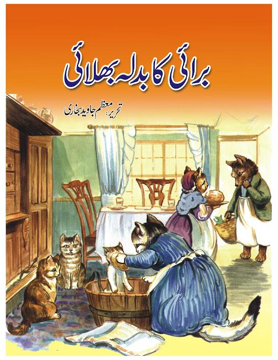 Story Books in Urdu for child Burai ka badla bhalai