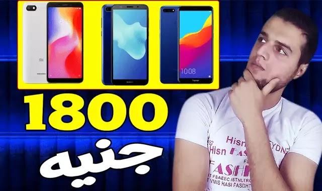 افضل 3 هواتف ب 1800 جنيه | Best 3 Mobiles Price 100$