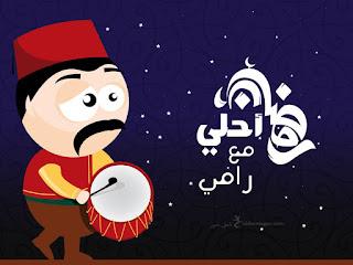 رمضان احلى مع رامي