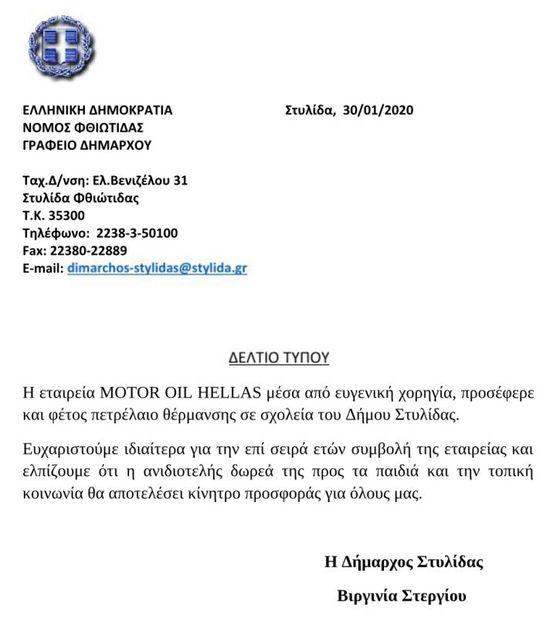 Την εταιρεία MOTOR OIL ευχαριστεί ο Δήμος Στυλίδας