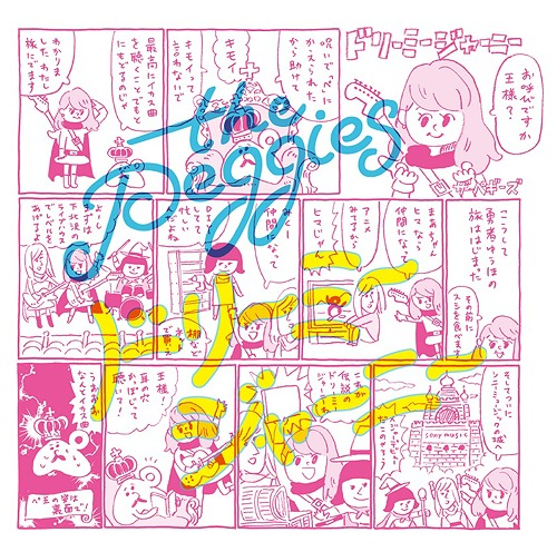 "the peggies - Dreamy Journey ""Boruto"" Ending (Lyrics & Terjemah) album art"