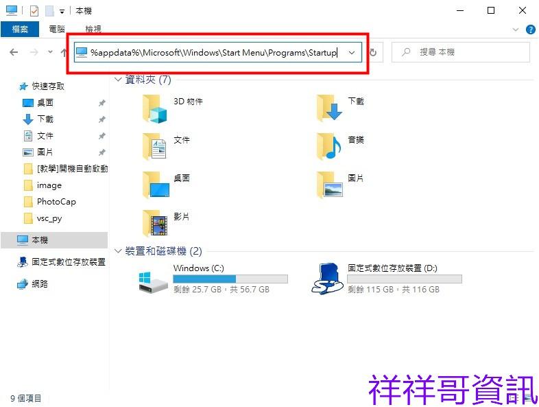 [教學]如何讓Windows開機自動執行指定的程式 - 祥祥哥資訊