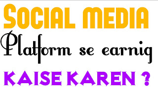 Earn by social media platform ? social media se earning kaise karen.
