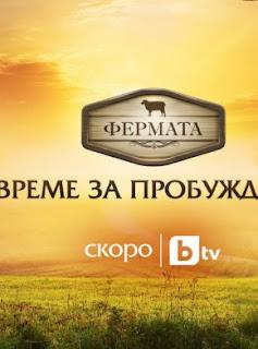 Фермата: Време за пробуждане – Сезон 7 Епизод 41