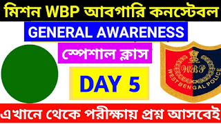 WBP EXCISE CONSTABLE GENERAL AWARENESS SET 6 I DOWNLOAD WBP EXCISE CONSTABLE GENERAL AWARENESS QUESTION ANSWER PDF