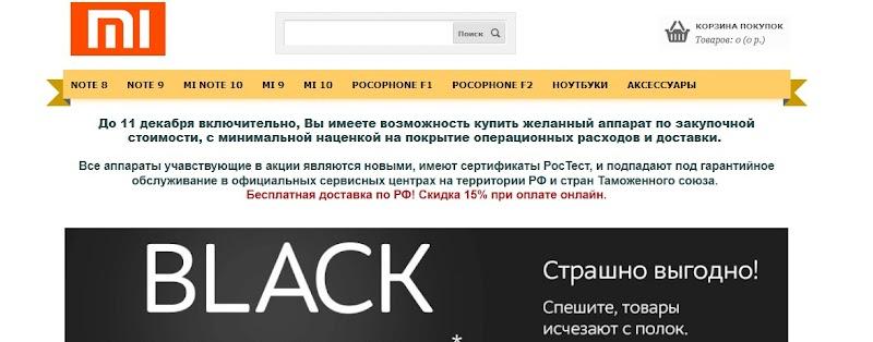Мошеннический магазин xiaomi2021.ru — Отзывы, развод на деньги, обман!