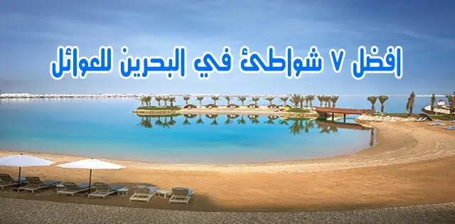 افضل 7 شواطئ في البحرين للعوائل