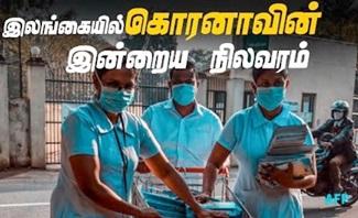 Sri Lanka Coronavirus | covid19 sri lanka 05-04-2020