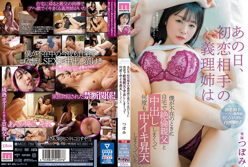 MIDE-789 On That Day, My Sister-in-law Who Was My First Love Partner, When I Was Absent, I Kept Vaginal Cum Shot With My Unequaled Father At Home And I Was Ascending Many Times