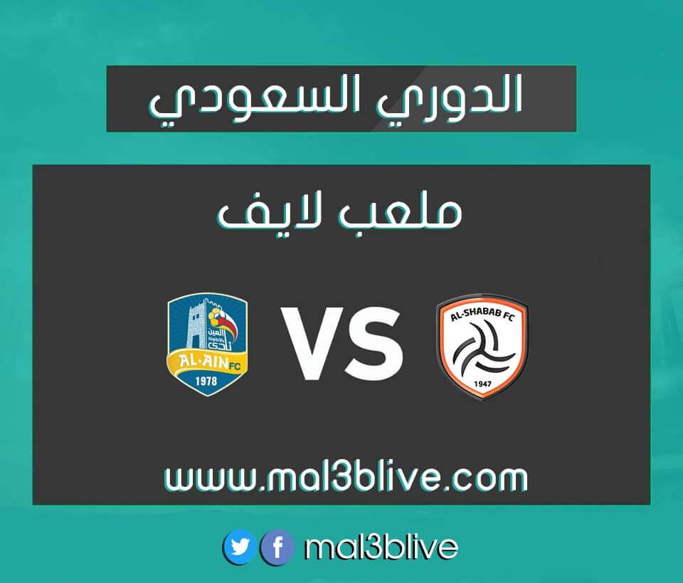 ملخص اهداف مباراة الشباب والعين السعودي اليوم الموافق 2021/05/19 في الدوري السعودي