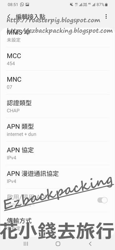 Softbank 8天日本上網卡設定+使用心得 - 花小錢去旅行