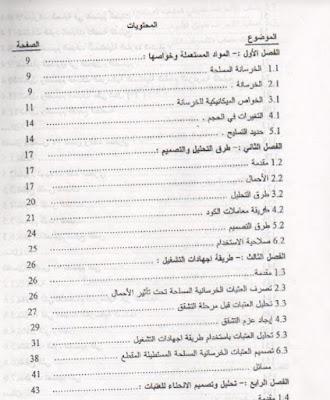 باللغة العربية تحميل الكود الأمريكى لتصميم المنشأت الخرسانية
