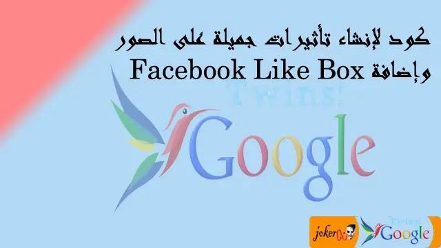كود لإنشاء تأثيرات جميلة على الصور وإضافة Facebook Like Box مثبت على المدون