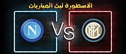 موعد وتفاصيل مباراة انتر ميلان ونابولي الاسطورة لبث المباريات بتاريخ 16-12-2020 في الدوري الايطالي