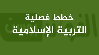 خطط فصلية لمادة التربية الإسلامية الفصل الأول