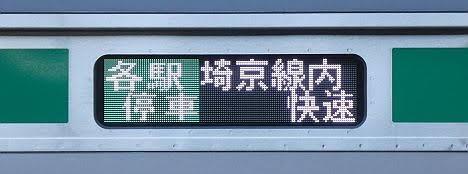 各駅停車 埼京・川越線直通 川越行き E233系