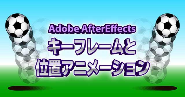 キーフレームと位置のアニメーション AfterEffects CC 使い方