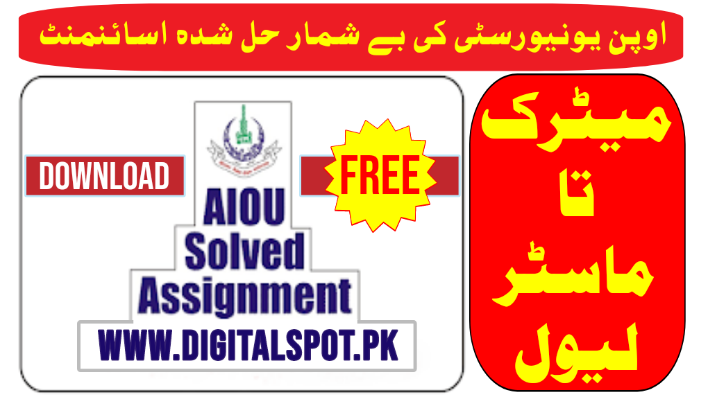 AIOU Free Solved Assignment