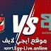 مشاهدة مباراة الأهلي وسونيديب بث مباشر ايجي لايف بتاريخ 23-12-2020 في دوري أبطال أفريقيا
