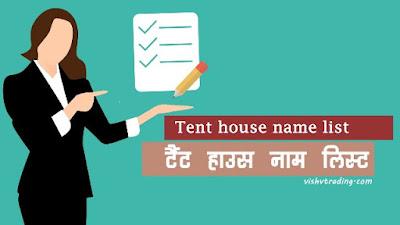 tent house name list | marriage tent house name list | tent ki dukan ka name kya rakhe