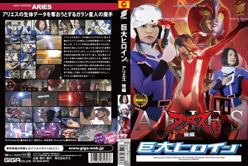 GRET-23 Gigantic Heroine (R) Aries Bagian 2