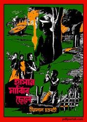 Haran Majir Chhele by Hiralal Chakrabarty