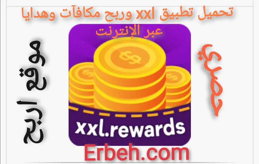 تحميل تطبيق xxl, الربح من الانترنت, اربح مع تطبيق xxl, تطبيق xxl لربح هدايا, تطبيق xxl المجاني, xxl, ربح كوبونات من تطبيق xxl, الربح بطاقات من xxl, كيفيه الربح من تطبيق xxl, أكس أكس ال, تطبيق إكس إكس ال, هدايا تطبيق xxl
