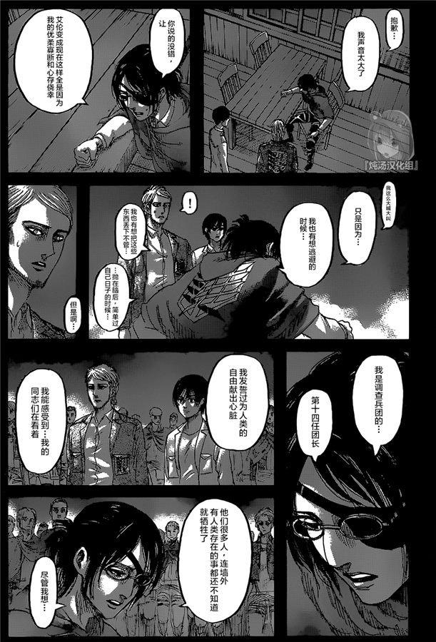 進擊的巨人: 127话 终末之夜 - 第7页