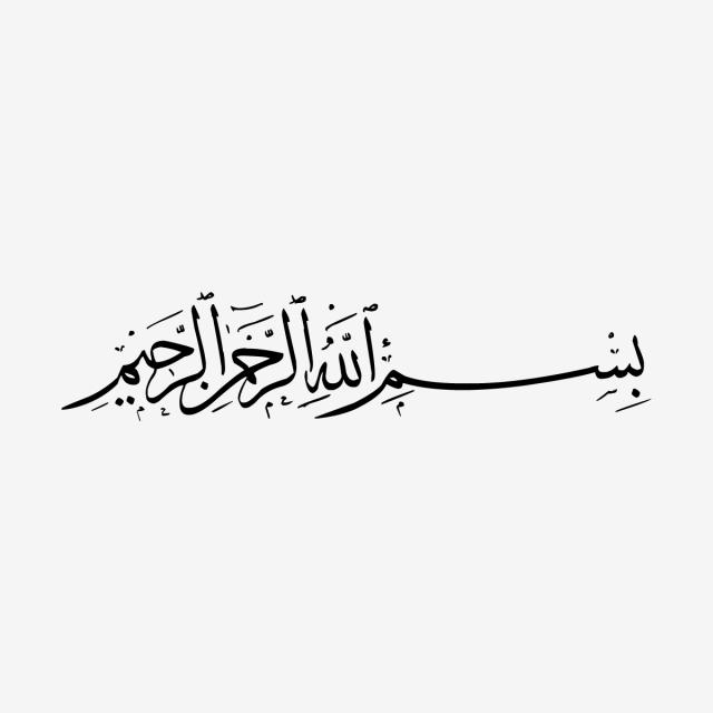 tulisan bismillahirrahmanirrahim arab بِسْمِ اللّهِ الرَّحْمَنِ