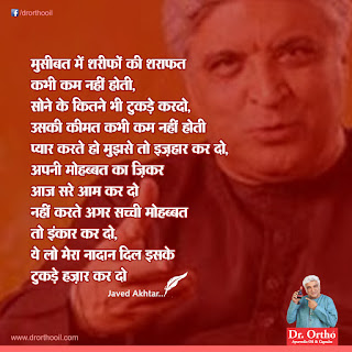 Javed akhtar sharyari in Hindi - dr.ortho