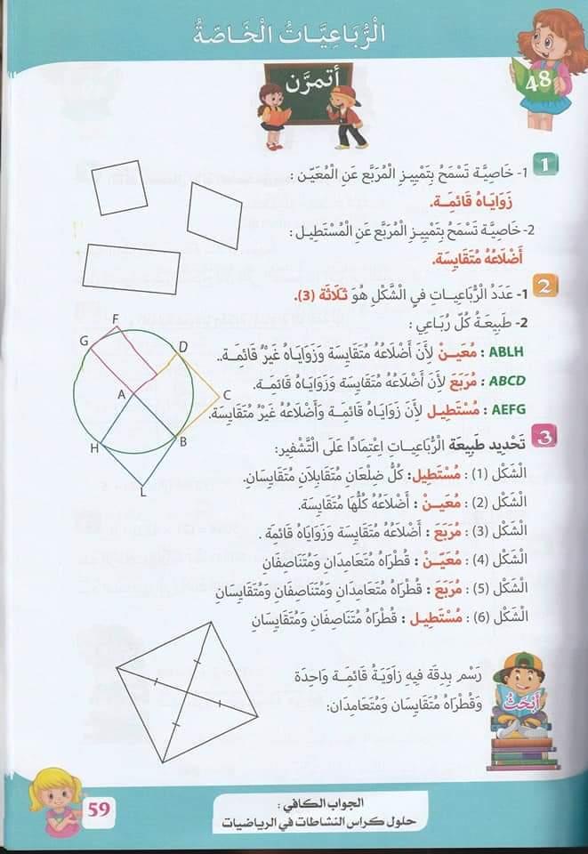 حلول تمارين كتاب أنشطة الرياضيات صفحة 55 للسنة الخامسة ابتدائي - الجيل الثاني