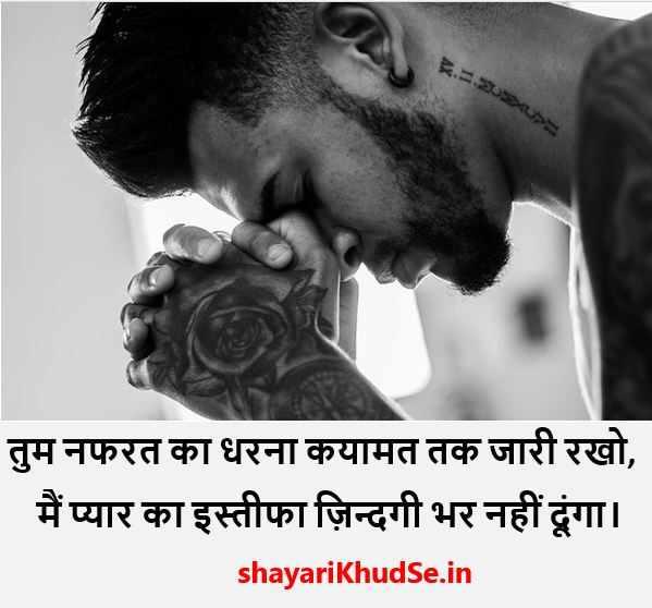 I Hate Love Shayari Image ,I Hate Love Shayari Pic , I Hate Love Shayari Girl Dp