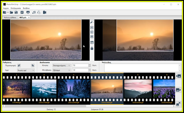 PhotoFilmStrip : Δωρεάν εφαρμογή για τη μετατροπή εικόνων σε βίντεο.