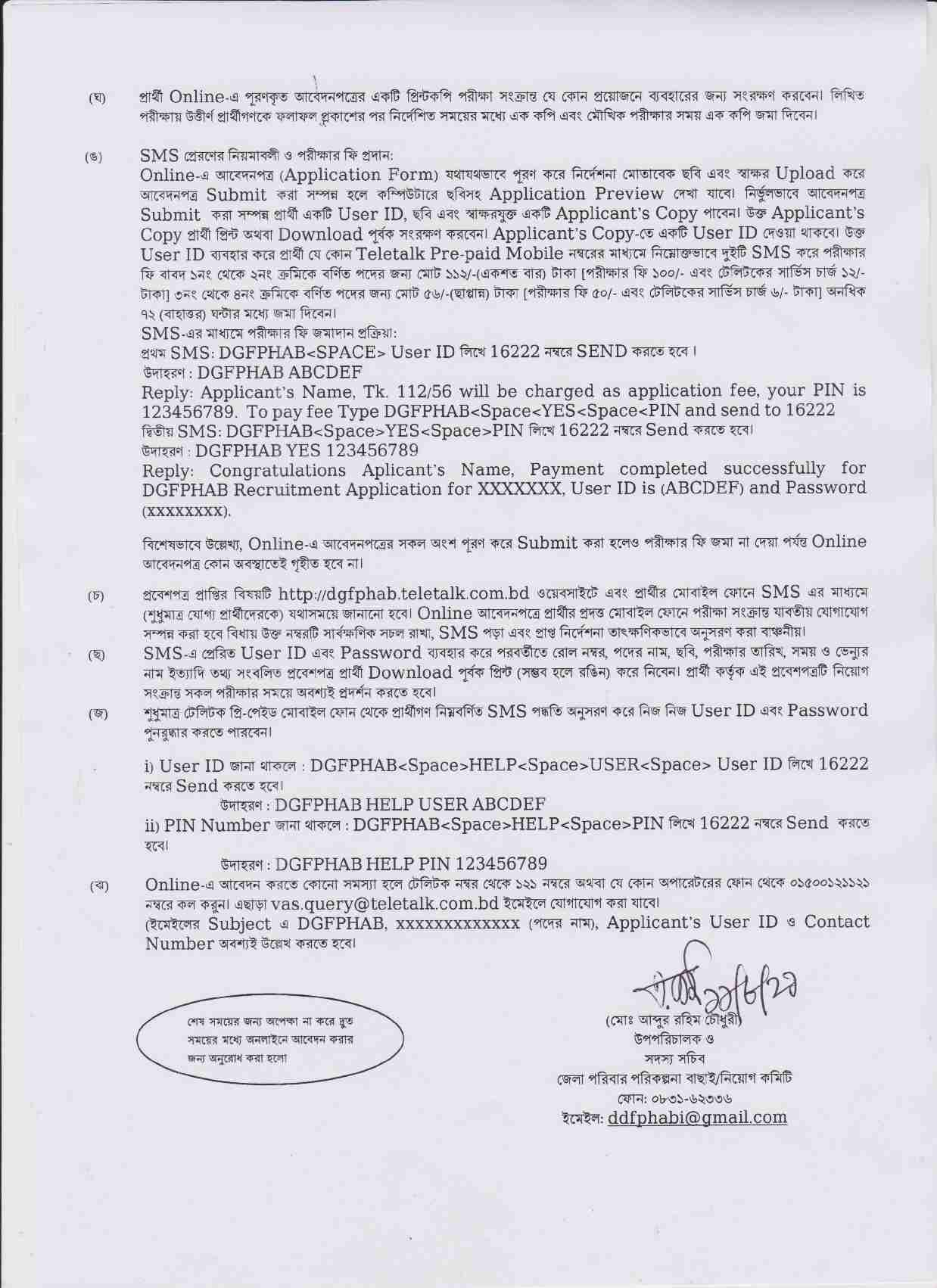 Habiganj District Family Planning Office Job Circular 2021