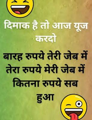 Bhai Aaj Dimag Ka Exam Hai ?