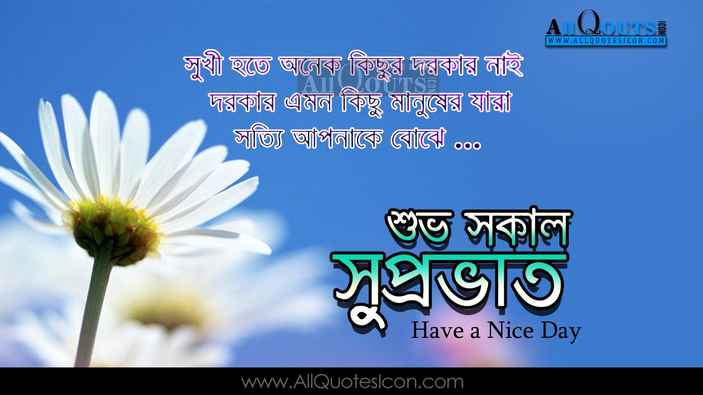 Good Morning Quotes Bengali : Inspirational good morning bengali quoteshd wallpapers